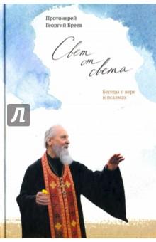 Купить Георгий Протоиерей: Свет от Света. Беседы о вере и псалмах ISBN: 978-5-91761-605-6