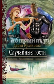 Случайные гости - Дарья Кузнецова