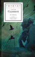 Сергей Соловьев - Её имена обложка книги