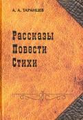 Александр Таранцев: Рассказы. Повести. Стихи