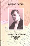Виктор Силин: Стихотворения разных лет