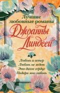 Джоанна Линдсей - Лучшие любовные романы Джоанны Линдсей обложка книги