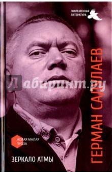 Зеркало атмы - Герман Садулаев