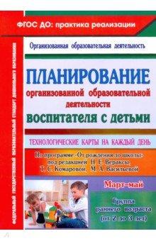 Планирование организованной образовательной деятельности воспитателя с детьми. ФГОС ДО - Ольга Небыкова