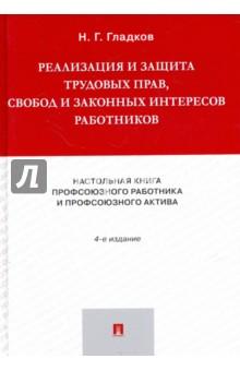 Реализация и защита трудовых прав, свобод и законных интересов работников - Николай Гладков