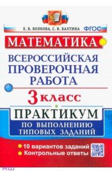 Бахтина, Волкова: Математика. 3 класс. Всероссийская проверочная работа. Практикум по выполнению типовых заданий. ФГОС  - купить со скидкой