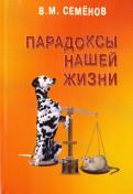 Владимир Семенов: Парадоксы нашей жизни. Занимательные, загадочные, горестные, поучительные