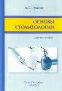 Александр Иванов: Основы стоматологии. Учебное пособие
