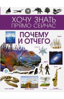 Купить Мерников, Ермакович, Филиппова: Почему и отчего ISBN: 978-5-17-098767-2