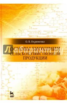 Основы биохимии сельскохозяйственной продукции. Учебное пособие - Ольга Охрименко
