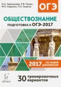 Пазин, Чернышева, Ушаков: ОГЭ2017. Обществознание. 9 класс. 30 тренировочных вариантов