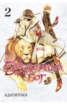 Купить Адатитока: Бездомный бог. Том 2 ISBN: 978-5-91996-103-1