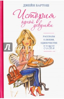 История одной девушки - Джейн Бартош