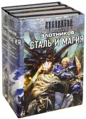 Роман Злотников: Сталь и магия. Комплект из 4-х книг