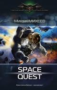 Михаил Михеев: Space Quest