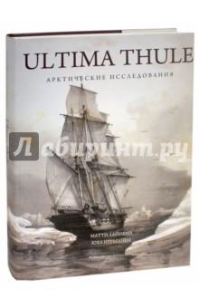 Ultima Thule. Арктические исследования - Нурминен, Лайнема
