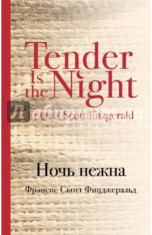 Купить Фрэнсис Фицджеральд: Ночь нежна ISBN: 978-5-699-84952-9