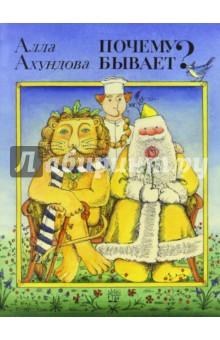 Купить Алла Ахундова: Жили-были книжки. Почему бывает? ISBN: 978-5-9287-2674-4