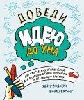 Уиллемс, Хертинг - Доведи идею до ума. 100 творческих упражнений для мозгового штурма, проработки и реализации проектов обложка книги