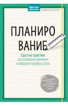 Купить Кордула Нуссбаум: Планирование. Простые практики для управления временем и наведения порядка в делах ISBN: 978-5-00100-282-6