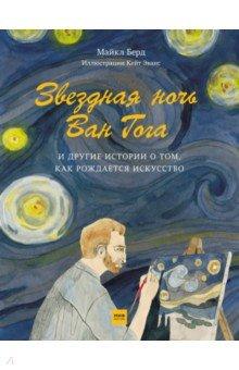 Звездная ночь Ван Гога и другие истории о том, как рождается искусство - Майкл Берд