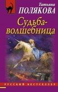 Татьяна Полякова - Судьба-волшебница обложка книги