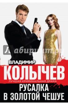Русалка в золотой чешуе - Владимир Колычев