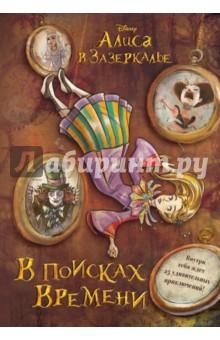 Купить Алиса в Зазеркалье. В поисках Времени ISBN: 978-5-699-87907-6