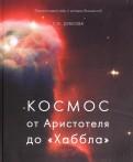 Светлана Дубкова: Космос от Аристотеля до «Хаббла»