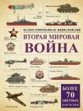 Бичанина, Креленко: Вторая мировая война. Иллюстрированная энциклопедия