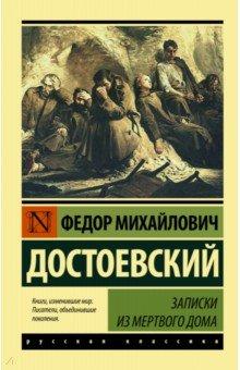 Купить Федор Достоевский: Записки из Мертвого дома ISBN: 978-5-17-099711-4