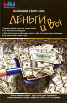 Деньги и Вы. Пошаговая методика с практическими заданиями - Александр Евстегнеев