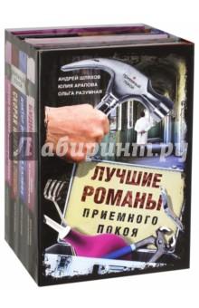 Купить Шляхов, Арапова, Разумная: Лучшие романы приемного покоя ISBN: 978-5-17-097837-3