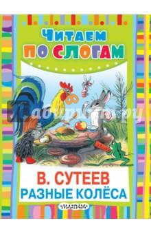 Разные колёса - Владимир Сутеев