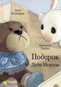 Анни Кальдирак - Подарок Деда Мороза обложка книги