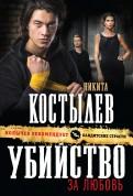 Никита Костылев - Убийство за любовь обложка книги