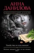Анна Данилова - Убийство в соль минор обложка книги