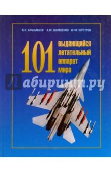 101 выдающийся летательный аппарат мира - Афанасьев, Матвеенко, Шустров