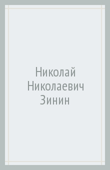 Николай Николаевич Зинин