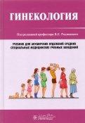 Радзинский, Хамошина, Калиниченко: Гинекология. Учебник