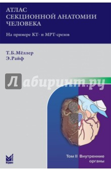 Атлас секционной анатомии человека на примере КТ- и МРТ- срезов. В 3-х томах. Том 2 - Торстен Меллер