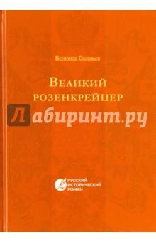 Великий розенкрейцер - Всеволод Соловьев