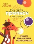 Л. Маврина - Пишем, наклеиваем, раскрашиваем. Мои первые прописи с наклейками обложка книги