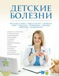 Белопольский, Бабанин: Детские болезни