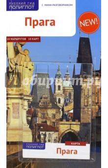 Купить Гуннар Хабиц: Прага. Путеводитель с мини-разговорником и картой