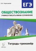 Ольга Чернышева: Обществознание. ЕГЭ. Учимся писать минисочинение. Учебнометодическое пособие