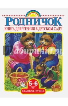 Книга для чтения в детском саду. Старшая группа (5-6 лет)