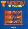 Энн Руни - Математика за 15 минут обложка книги