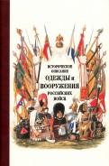 Историческое описание одежды и вооружения российских войск. Часть 17