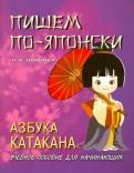 Л.В. Шишова: Пишем пояпонски. Азбука катакана. Учебное пособие для начинающих